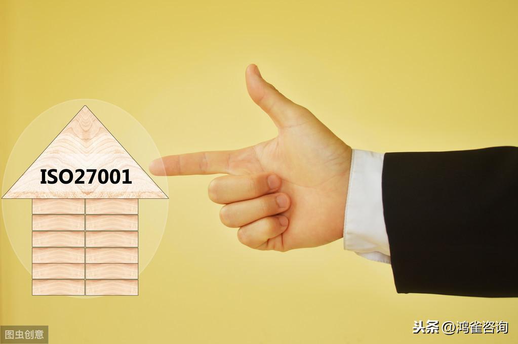 iso27001体系认证材料