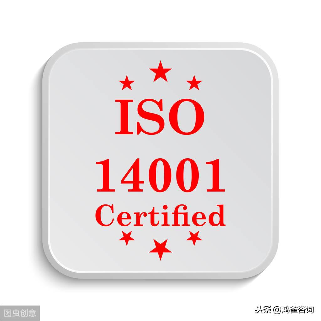 iso14001认证条件指南
