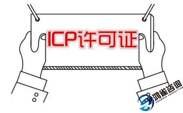 <b>icp资质许可证申请攻略</b>