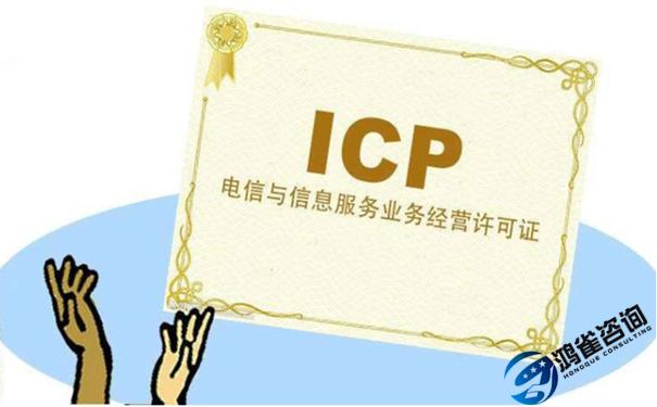 <b>icp许可证办理条件指南</b>